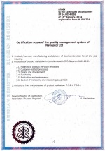 Certificate of quality management system conformity
